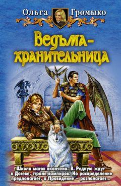 Ольга громыко предания космобиолухов читать онлайн
