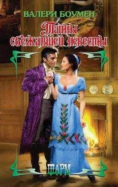 Валери Боумен - Тайны сбежавшей невесты