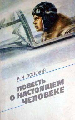 Книга повесть о настоящем человеке читать онлайн. Автор: борис.