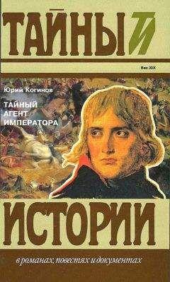 Александр конторович ответный удар попаданцев контрразведка боем