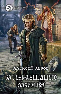 Александр Мазин - Король на горе