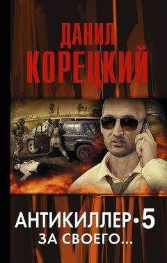 Данил Корецкий - Антикиллер-5. За своего…
