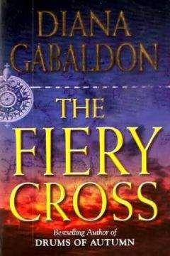 Диана Гэблдон - Огненный крест. Книги 1 и 2 (ЛП)