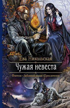Чужая невеста (ева никольская) серия книг в правильном порядке: 2.