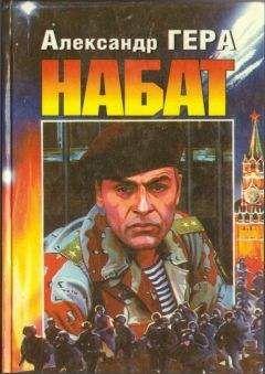 Александр Гера - Набат
