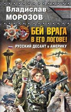 Ильза Бик - BattleCorps «Proliferation Series»-1: Отрыв