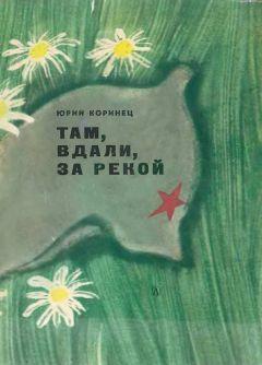 Юрий Коринец - Там, вдали, за рекой