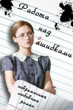 Инесса Клюшина - Работа над ошибками (СИ)