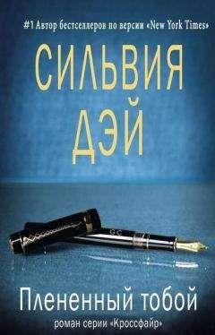 Автор Кеннер Джулия  15 книг  Читать Скачать  ЛитМир