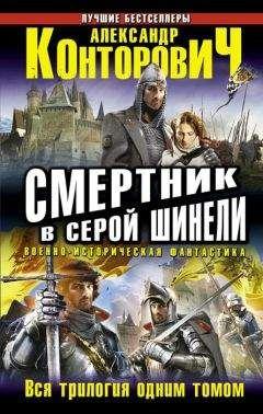 Александр Конторович - Смертник в серой шинели. Тетралогия