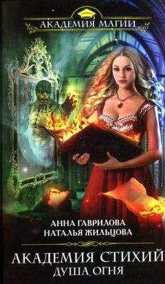 элла рэйн академия магических искусств все книги по порядку