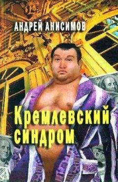 Роман Емельянов - Вата, или Не все так однозначно