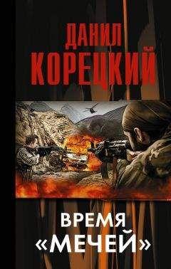 Данил Корецкий - Время «мечей»