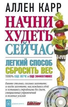 """Книга """"начни худеть сейчас"""" карр аллен скачать бесплатно, читать."""