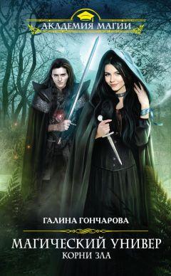 Татьяна Корсакова - Зов серебра
