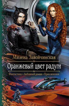 Милена Завойчинская - Хроники книгоходцев