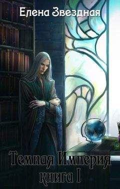 Елена Звездная - Темная Империя. Книга 1