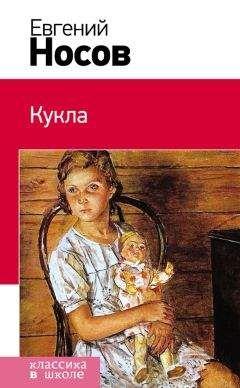 Евгений иванович носов, кукла (сборник) – скачать fb2, epub, pdf.