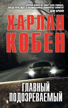 Харлан Кобен - Главный подозреваемый