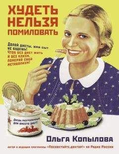 Татьяна Рыбакова - Как я похудела на 55 кг без диет » Электронные ... dc49c701f0a