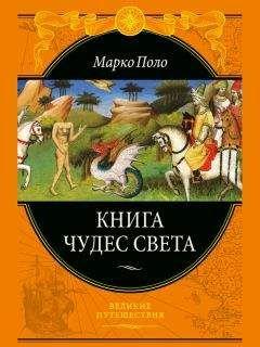 Марко поло книга чудес света » новые книги читать онлайн и.
