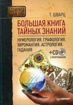 тайные знания из астрологии Ефремовна Штельбаумс