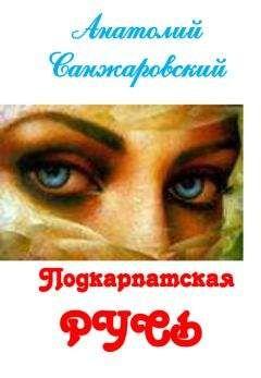 Ольга Романова - Русь сидящая