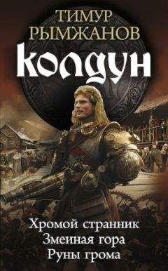 Тимур Рымжанов - Колдун. Трилогия