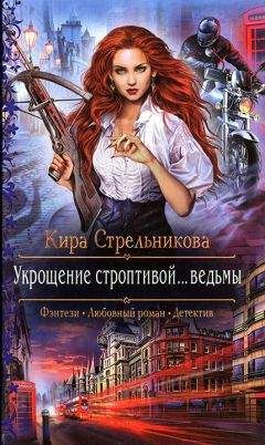 Мелисса де ла Круз - Ведьмы Ист-Энда. Приквел: Дневники Белой ведьмы[Witches of East End. Prequel: Diary of the White Witch]
