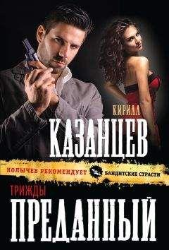 Кирилл Казанцев - Трижды преданный