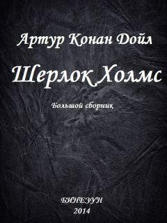 Артур Конан Дойл - Шерлок Холмс. Большой сборник