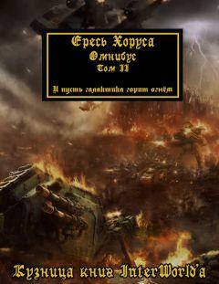 Дэн Абнетт - Warhammer 40000: Ересь Хоруса. Омнибус. Том II