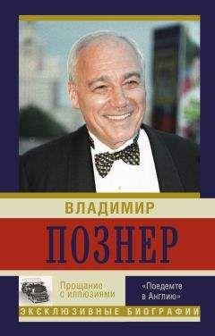Вениамин Каверин Эпилог