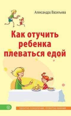 Екатерина Истратова - Ваш ребенок – лидер. Как правильно воспитать вашего  ребенка 43c1e34129f31