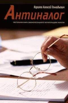 Оптимизация налогообложения рекомендации по исчислению и уплате налогов школа спектр гурьянова 71 бухгалтерия