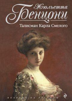 Жюльетта Бенцони - Талисман Карла Смелого