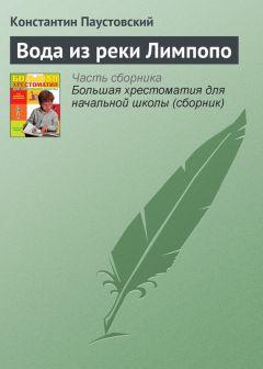 Константин Паустовский - Вода из реки Лимпопо