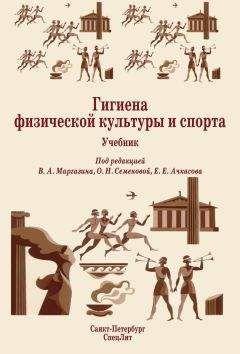 Коллектив авторов - Гигиена физической культуры и спорта. Учебник ... 3b846f21ac1