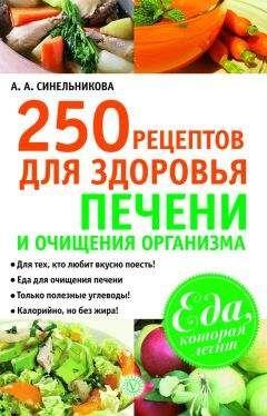 5e680b406dde А. Синельникова - 250 рецептов для здоровья печени и очищения организма