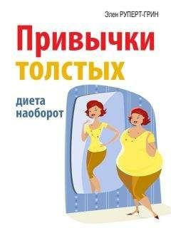 Елена романова смертельная диета. Stop анорексия скачать книгу fb2.