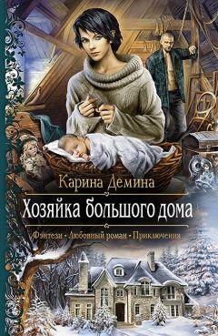 ардмир мари хозяйка логова 2 читать