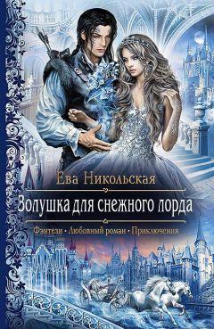 Ева Никольская - Золушка для Cнежного лорда
