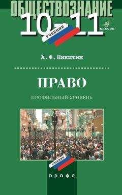 Анатолий никитин право. 10–11 класс. Профильный уровень » новые.