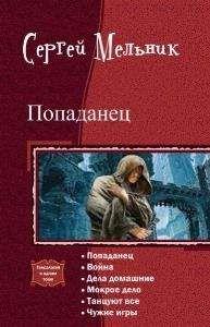 Сергей Мельник - Попаданец. Гексалогия (СИ)