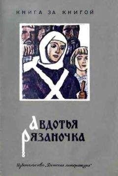 Шергин Б. В. - Поморские были и сказания - 1957 pdf