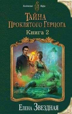 "Книга: ""тайна проклятого герцога. Книга 2. Герцогиня оттон грэйд."