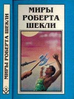 Обмен разумов роберт шекли купить книгу, скачать, читать онлайн.
