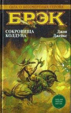 Джон Джейкс - Сокровища колдуна (сборник) » Новые книги читать ... 9e4b1c379d2