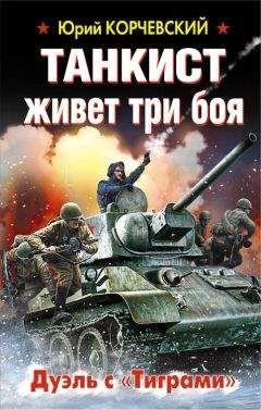 книга танк «иосиф сталин». иду на прорыв! скачать бесплатно