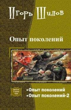 Игорь Шилов - Опыт поколений